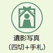 上越市のお葬式:遺影写真(四切+手札)