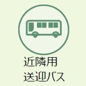 上越市のお葬式:近隣用送迎バス