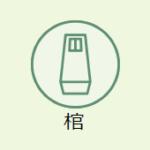 上越市のお葬式:棺