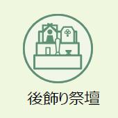 上越市のお葬式:後飾り祭壇