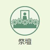 上越市のお葬式:祭壇