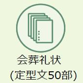上越市のお葬式:会葬礼状(定型文50部)