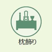上越市のお葬式:枕飾り