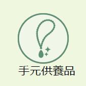 上越市のお葬式:手元供養品