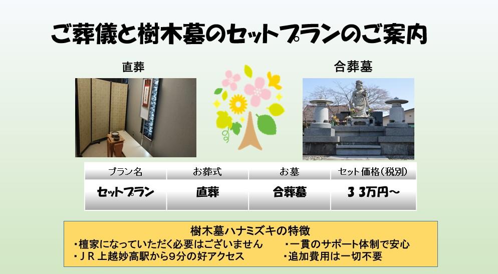 上越市の家族葬:樹木葬セットプラン