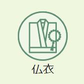 上越市のお葬式:仏衣
