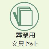 上越市のお葬式:葬祭用文具セット