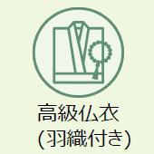 上越市のお葬式:高級仏衣(羽織付き)