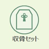 上越市のお葬式:収骨セット