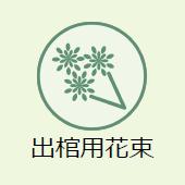 上越市のお葬式:出棺用花束
