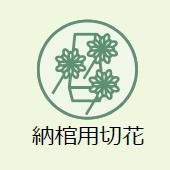 上越市のお葬式:納棺用切花