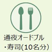 上越市のお葬式:通夜オードブル寿司(10名分)