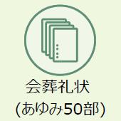 上越市のお葬式:会葬礼状(あゆみ50部)